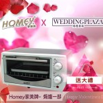 Wedding Plaza X Homey送大禮