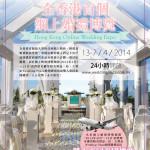 全香港首個網上婚紗展