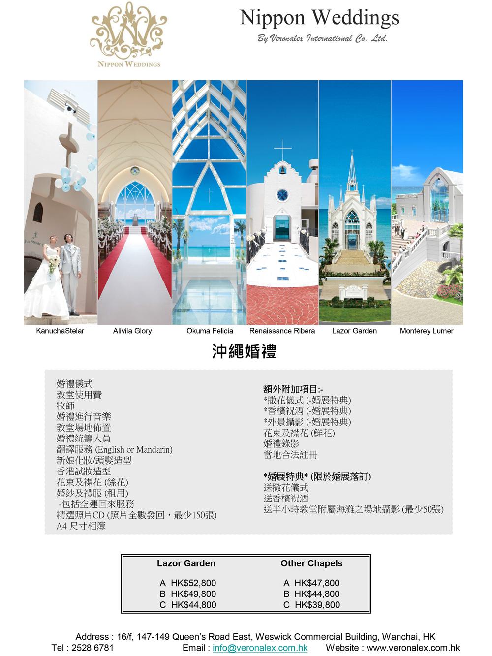 Leaflet-Okinawa-20130617
