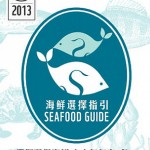 seafood_guide_2013_1_19121
