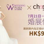 Weddding Plaza x Chee's Wedding婚紗優惠