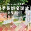 My Seasons四季薈