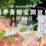 【My Seasons四季薈婚宴開放日】