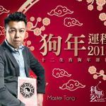 2018年(戊戌年) 狗年運程生肖排行榜 (愛情運)